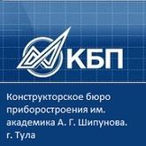 Конструкторское бюро приборостроения им. академика А. Г. Шипунова г. Тула